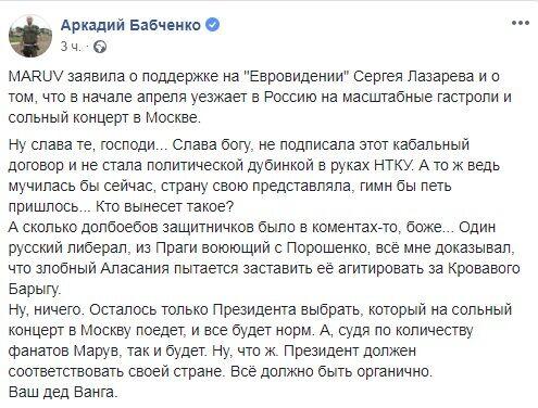"""""""Вот дол*оебы!"""" Бабченко о том, как президент Украины поедет в Москву на концерт MARUV"""