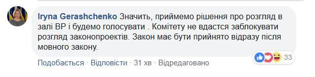 """""""Кошенята Чечетова б'ються головою об стінку"""": депутати БПП пішли проти Порошенка"""