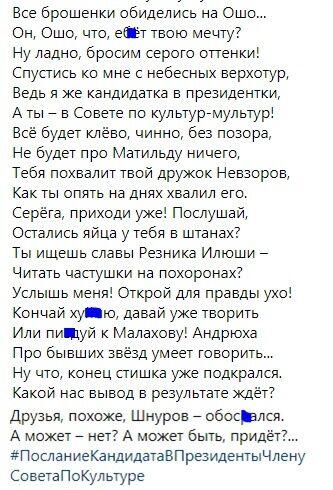 Ксения Собчак обматерила Шнура