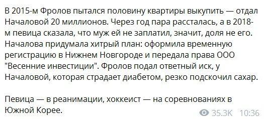 Александр Фролов довел Началову до реанимации: кто он и что известно, фото