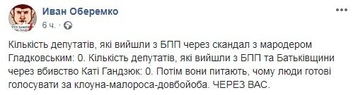 """""""Будуть голосувати за клоуна-малороса-довбойо*а"""": блогер назвав причину високого рейтингу Зеленського"""