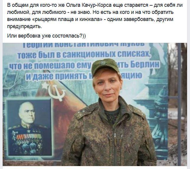 """Ольга Качура: как СБУ вербовала еще одну донецкую """"ополченочку"""", фото"""
