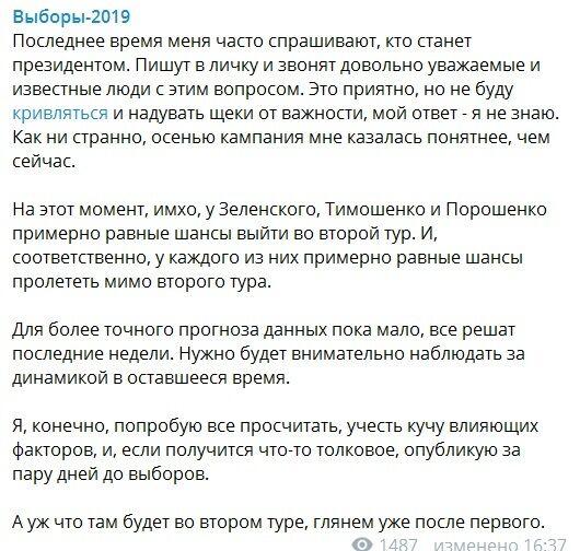 Кто будет президентом Украины: ответ известного аналитика