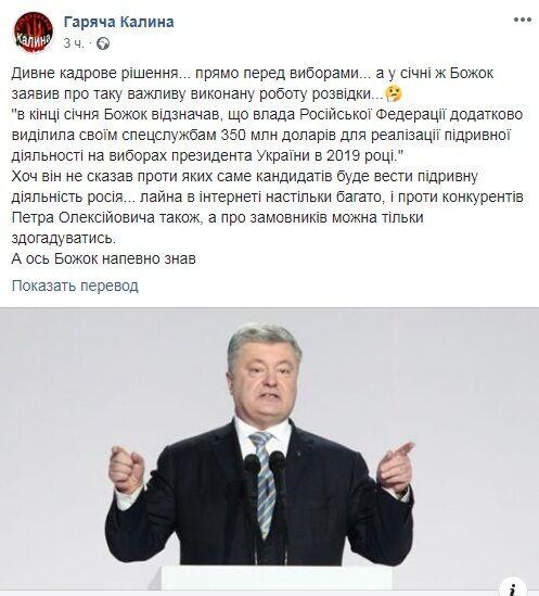Подстава для Порошенко: какой информацией обладает уволенный Божок