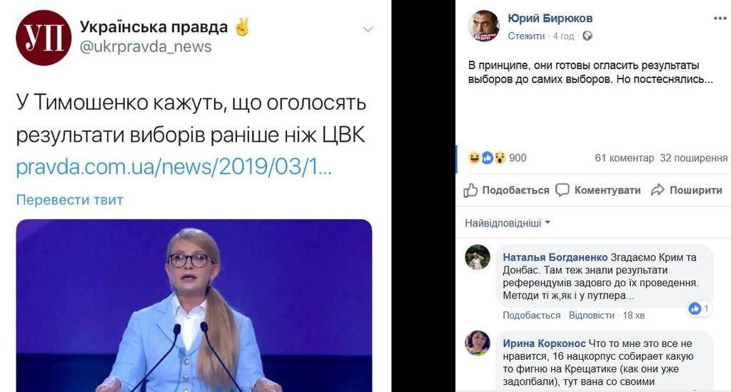 Кто лидирует в президенты-2019: у Тимошенко дали рейтинги, а у Порошенко посмеялись