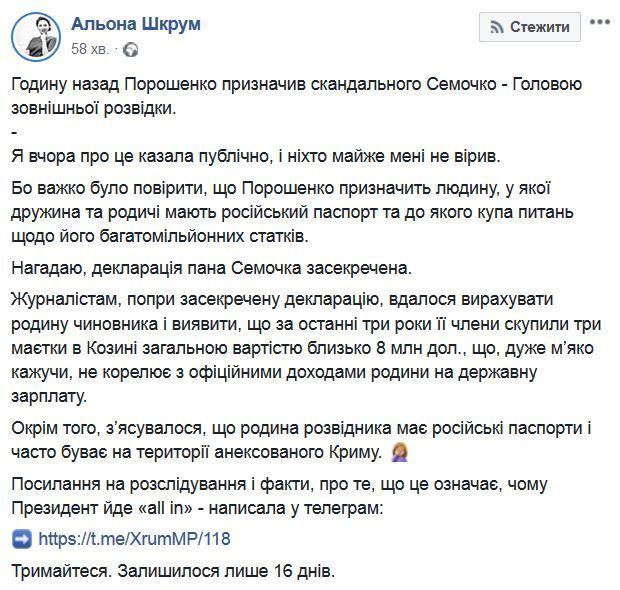 У Тимошенко выдали сенсацию о Семочко: а что там на самом деле