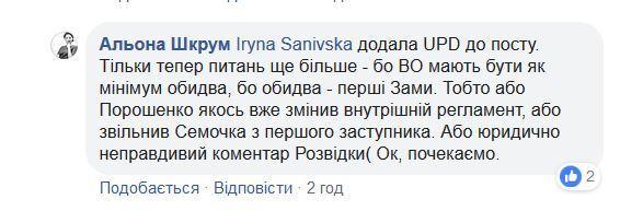 Продолжение скандала вокруг Семочко: у Тимошенко ответили разведчикам