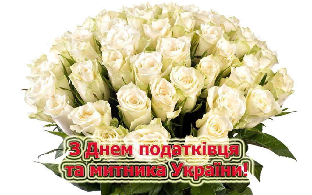 День податківця та митника України 2019: душевні привітання, картинки, листівки