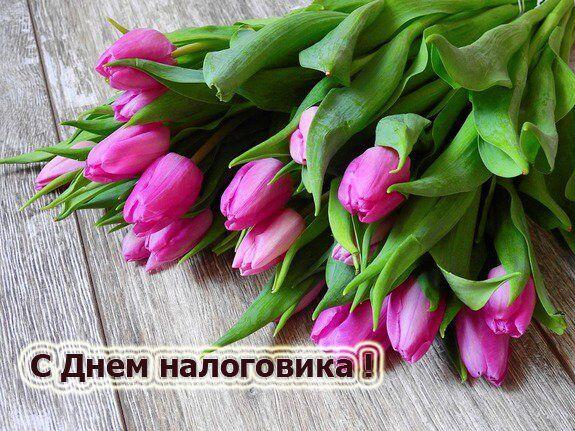 День налоговика и таможенника Украины 2019: душевные поздравления, картинки, открытки