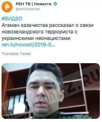 Чи пов'язаний Брентон Таррант з українськими націоналістами: росіяни знають
