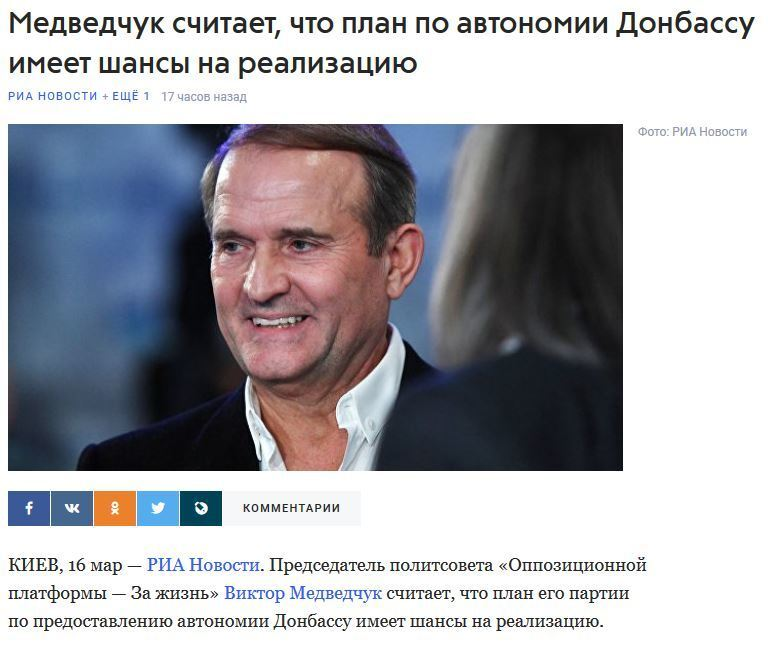 Как Медведчук на днях провел удачную спецоперацию в Украине