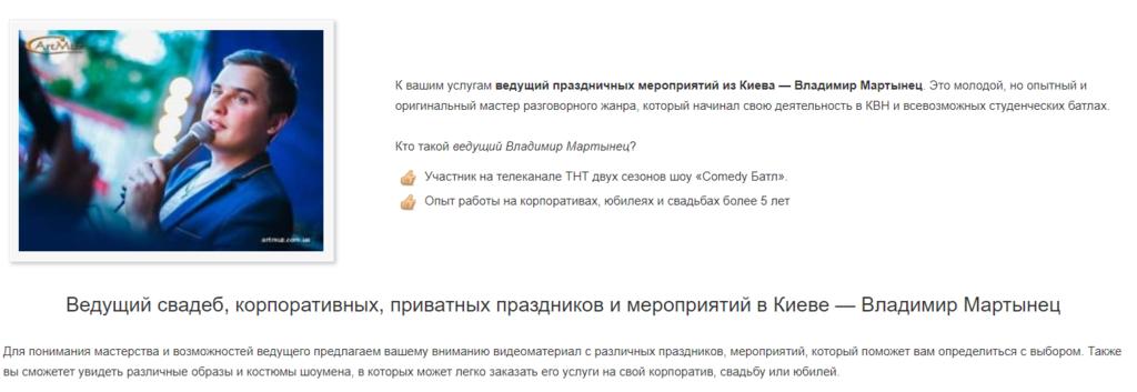 Володимир Мартинець: хто це і чому його називають заміною Зеленському