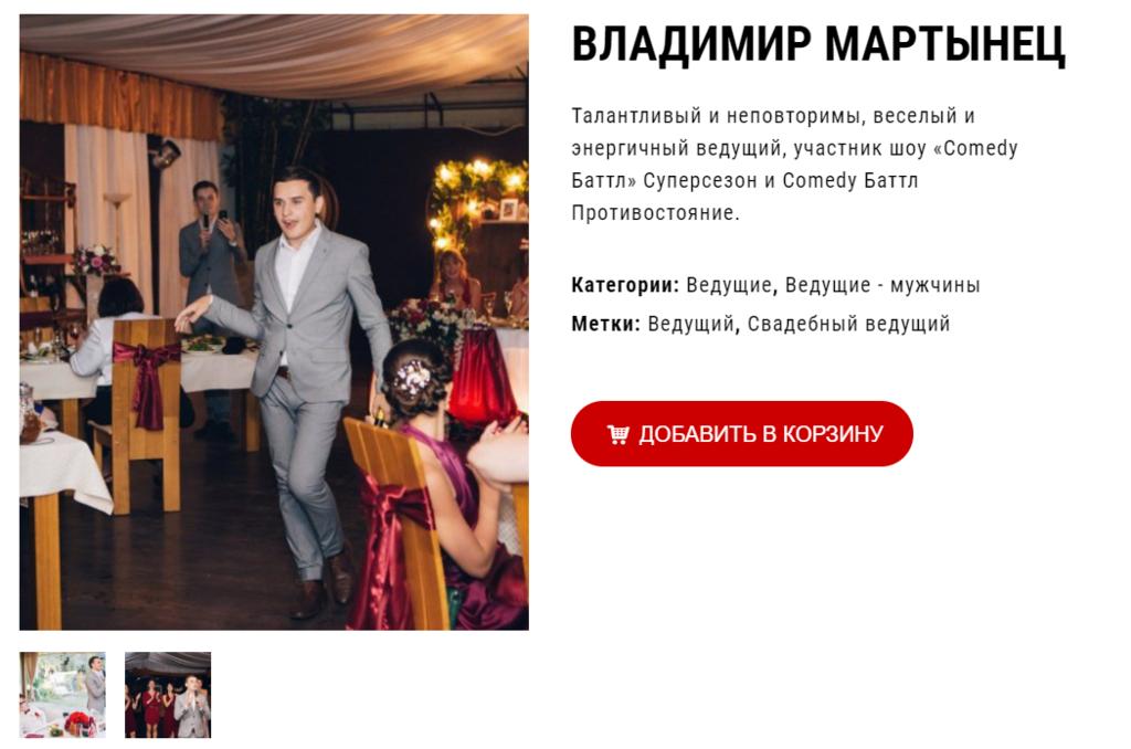 Владимир Мартынец: кто это и почему его называют заменой Зеленскому