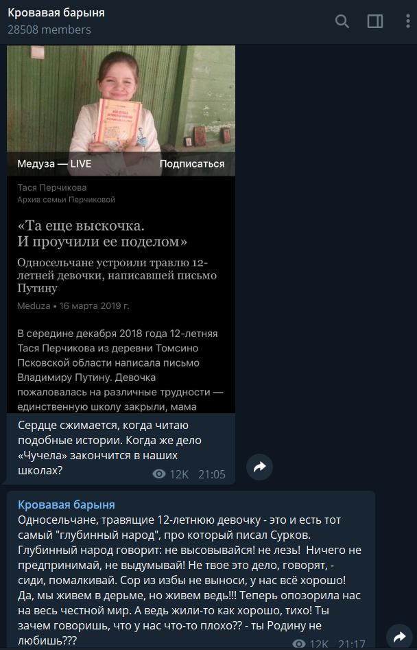 Тася Перчікова: хто вона і як дівчинка постраждала через Путіна, її фото