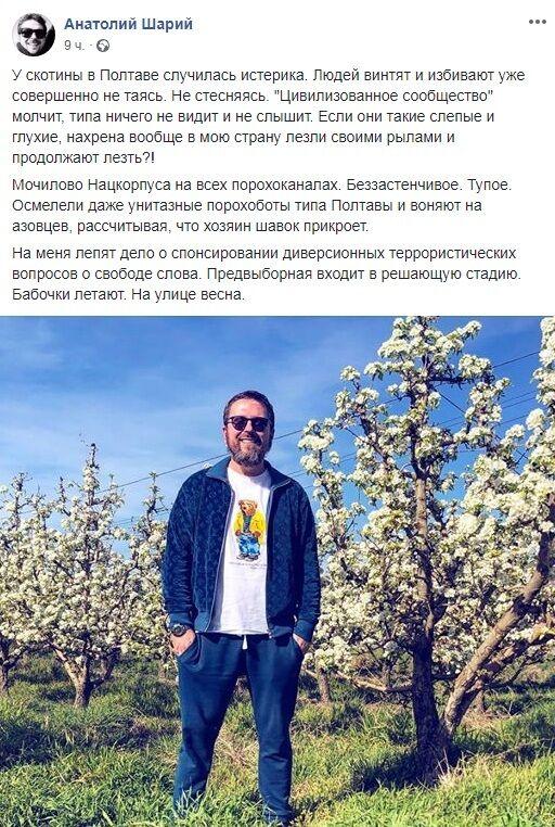 """""""Воняют на азовцев"""": Шарий заступился за Национальный корпус и снова наехал на Порошенко"""
