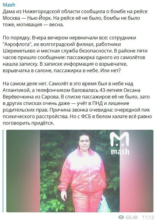 """Оксана Веревочкина: кто она, ее фото, и как поставила на уши весь """"Аэрофлот"""""""