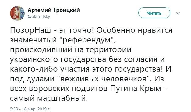 Какой воровской подвиг Путина самый масштабный