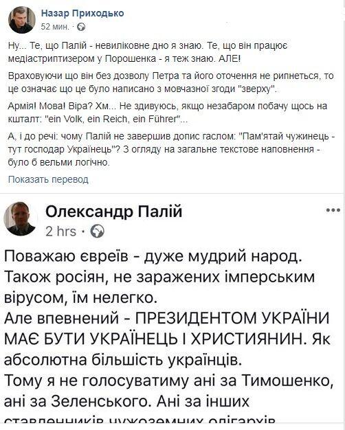 Александр Палий спровоцировал скандал: кто он и что натворил