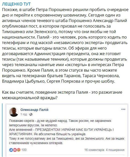 Скандал із заявою про євреїв: Лещенко зробив випад на адресу Палія