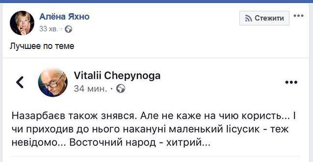 Зеленський у всьому винен: як в мережі жартують про Назарбаєва