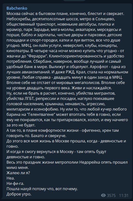 Метрополія Недорейху: Бабченко окреслив реалії життя в Росії