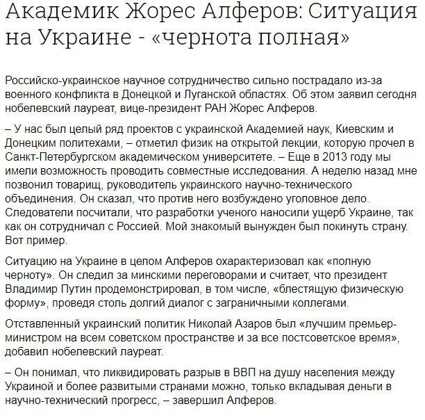 """Жорес Алферов: за какие цитаты """"Миротворец"""" внес его в базу врагов Украины"""