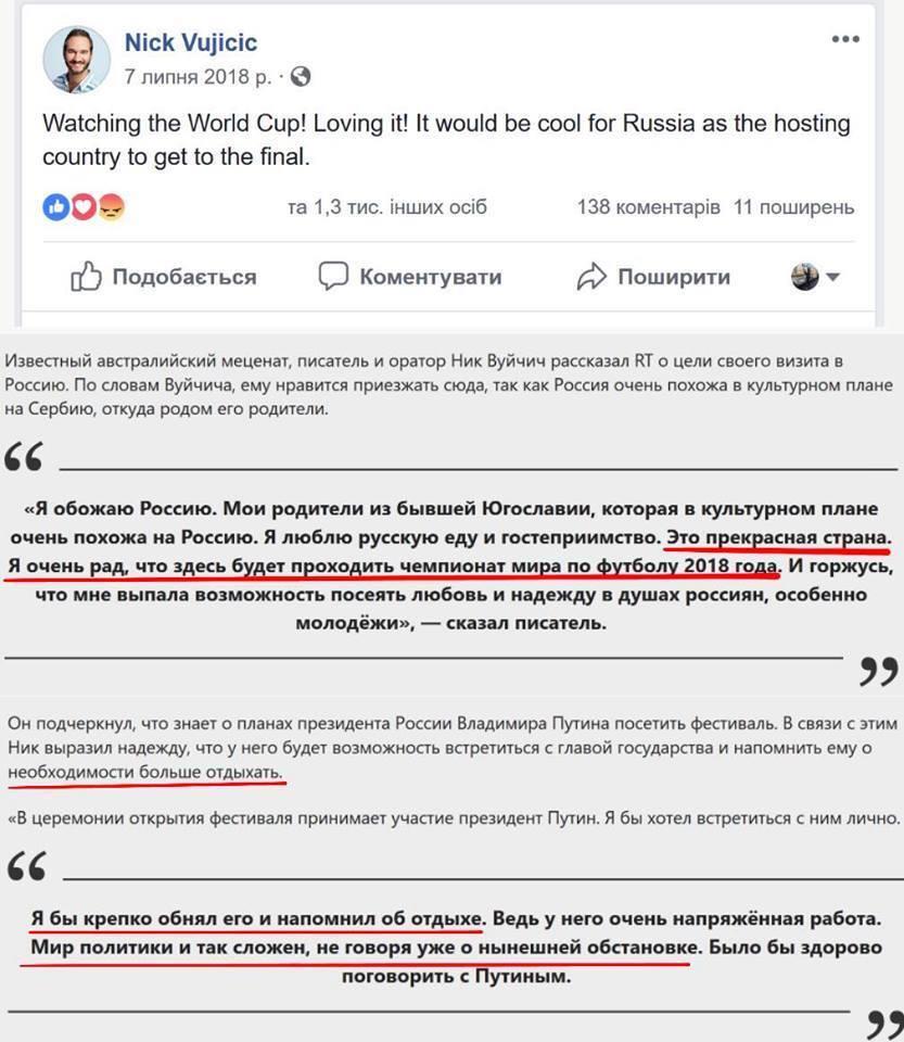 Популярный в Украине христианский проповедник оказался фанатом Путина