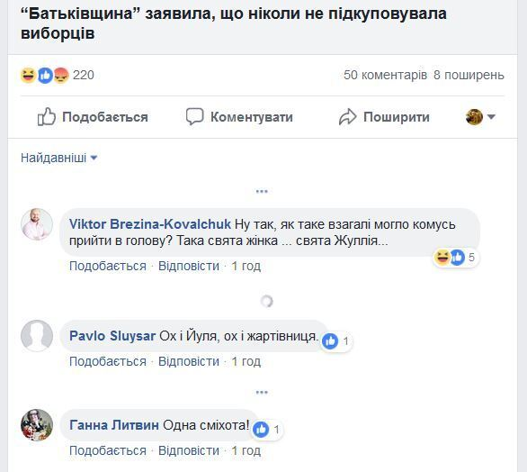 """""""Шутит, как Зеленский"""": в соцсети истерика после заявления партии Тимошенко"""
