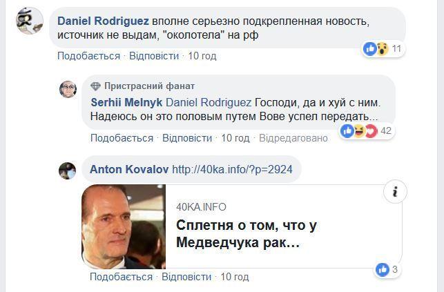"""""""До Гааги не дотягне"""": в мережі обговорюють, на що хворий Медведчук"""