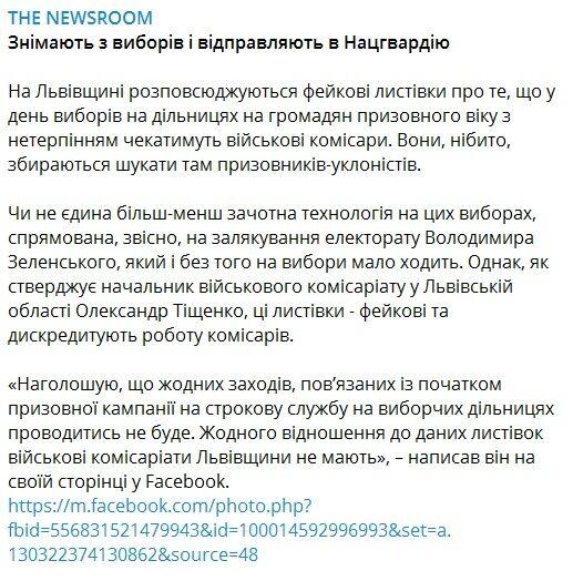 Ловля призовників на виборах президента України: у військкоматі зробили заяву