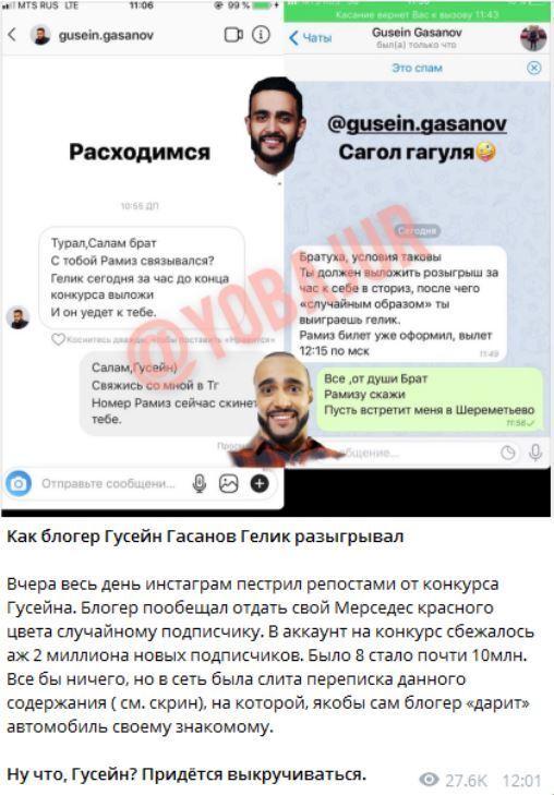 """Гусейн Гасанов: хто він і як """"дарував гелік"""""""