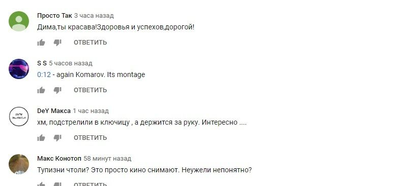 """Почему """"Комарова подстрелили"""" взлетело в трендах"""