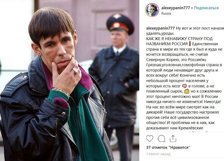 """Алексей Панин: """"Как же я ненавижу Россию!"""""""