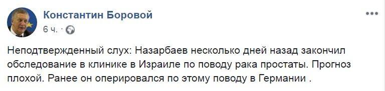 Отставка Назарбаева: появились слухи о серьезной болезни
