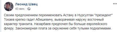 Новий президент Казахстану Токаєв потрапив в скандал: що він сказав і до чого тут Назарбаєв