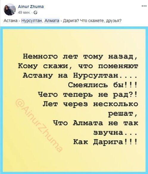 Астана: чому і як перейменували столицю Казахстану