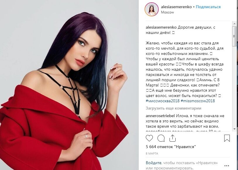 Алеся Семеренко: кто она, как выглядит ню и как попала в скандал, фото