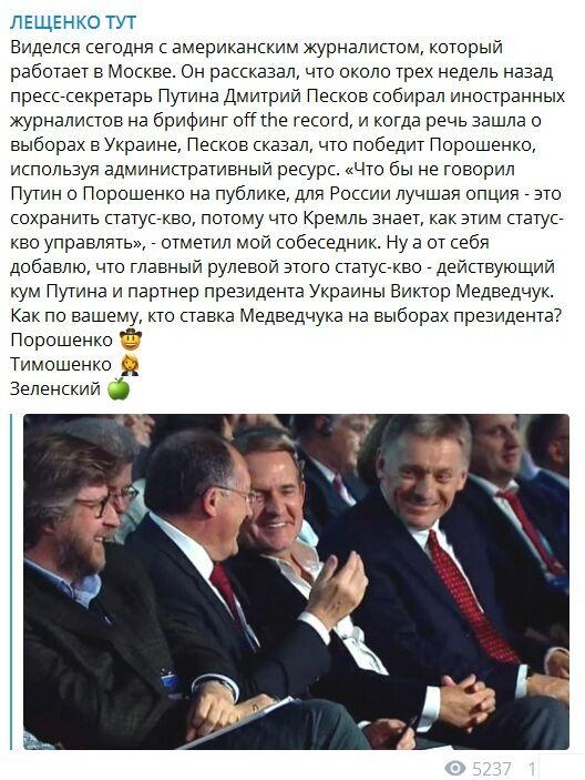 У Путіна зробили заяву про перемогу Порошенка на виборах: що це означає і до чого тут Медведчук