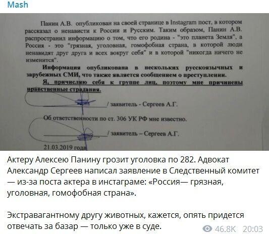 """""""Росія – брудна країна"""": через скандальну заяву Паніну загрожує в'язниця"""