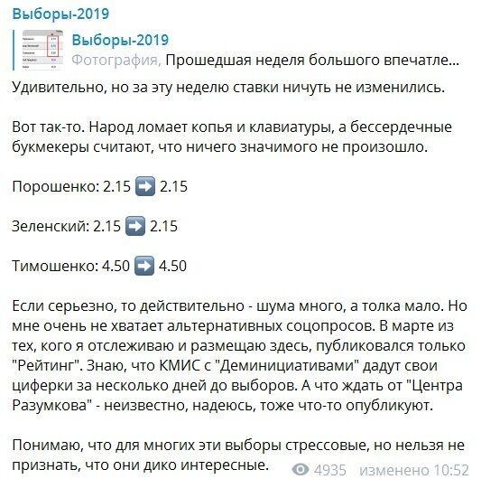 Тимошенко вне игры: букмекеры прогнозируют жесткую битву Порошенко и Зеленского