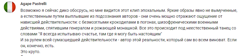 """Бі-2 потужно висміяли реалії життя в Росії в кліпі """"Філософський камінь"""""""