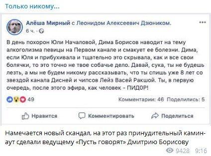 Вася Ракша: кто он, как попал в гей-скандал и при чем тут Дмитрий Борисов
