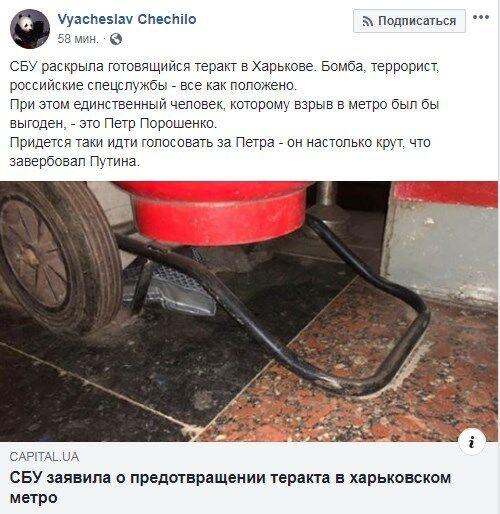 Теракт в Харькове подвергли сомнению