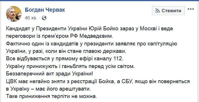 Встреча Бойко с Медведевым и Медведчуком вызвала в сети истерику