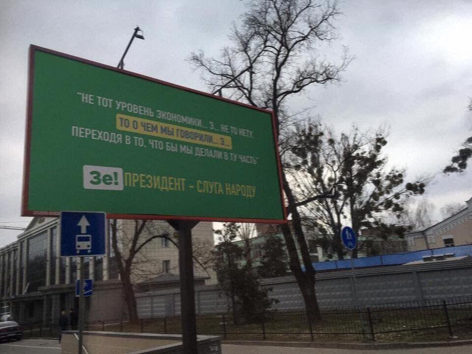 Зеленський потрапив на дивні білборди: хто їх розмістив