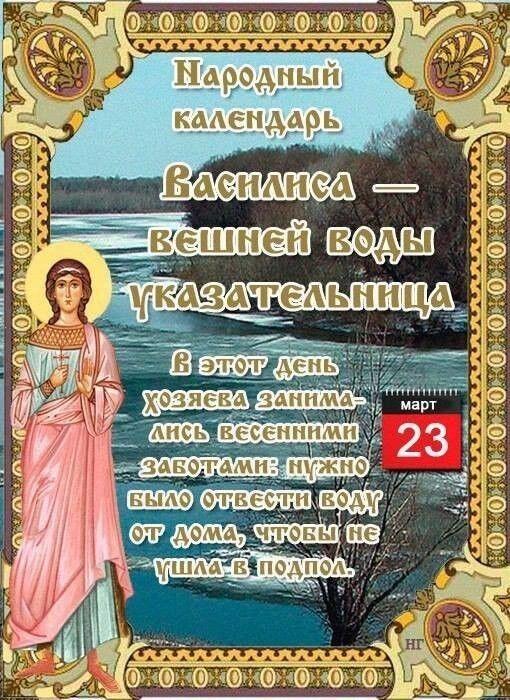 День Василини 23 березня: народні прикмети, обряди