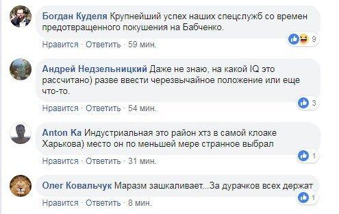 Теракт в Харкові поставили під сумнів