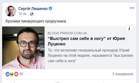 """""""Пикирующий кукурузник Юрий Луценко"""": генпрокурора высмеяли в сети"""