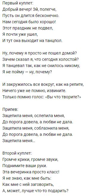 Зачепила: текст пісні Артура Пирожкова