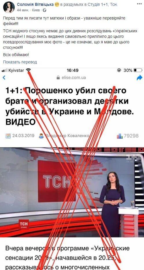 """""""Перевіряйте фейки!"""" Журналістка """"1 + 1"""" відповіла на скандальне звинувачення на адресу Порошенка"""